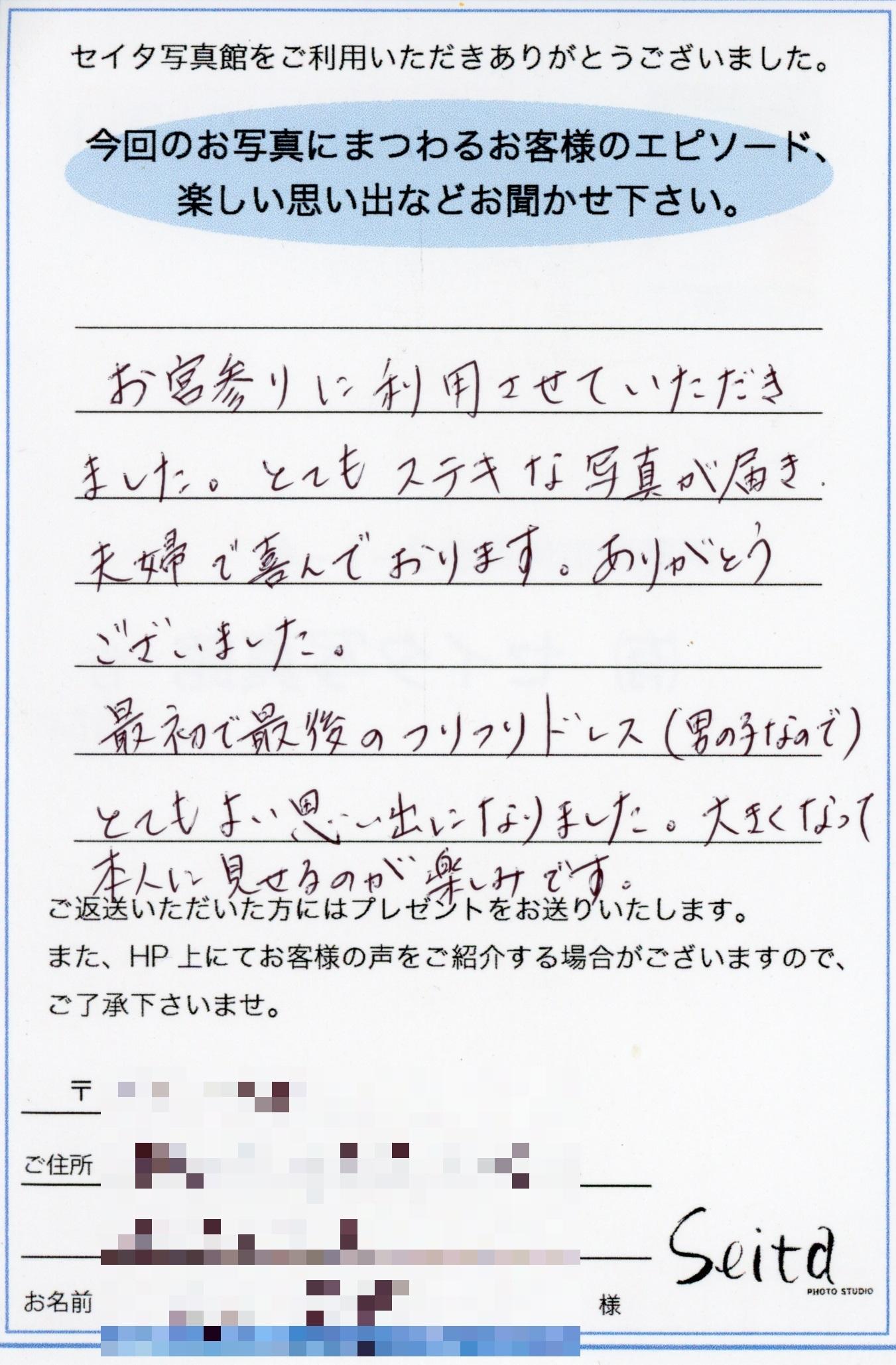 お宮参り1_狛江市M様